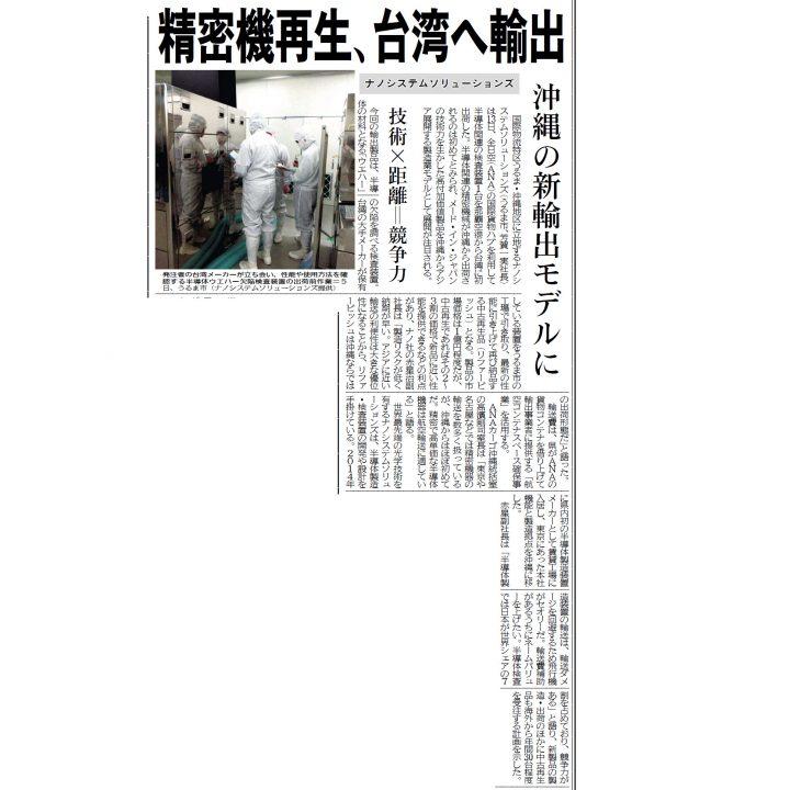 琉球新報提供